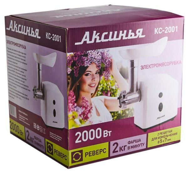 Аксинья КС-2001